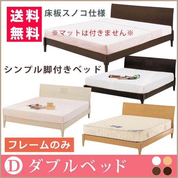 ベッド ベット ダブル ダブルベッド 木製 脚付き 【フレームのみ】