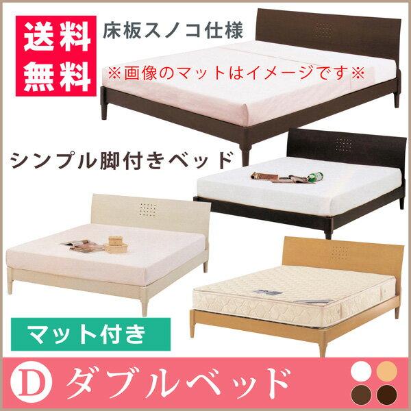 ベッド ベット ダブル ダブルベッド 木製 脚付き 【マット付き】