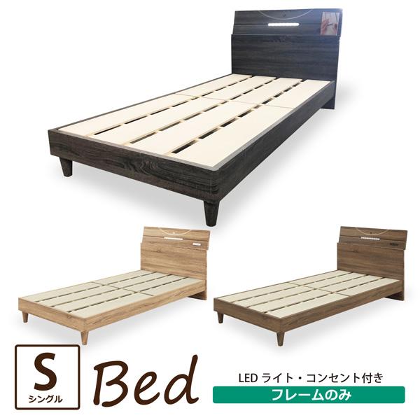 ベッド シングルベッド ベッドフレーム 棚付き LEDライト付き 照明付き コンセント付き すのこ ヴィンテージ モダン おしゃれ