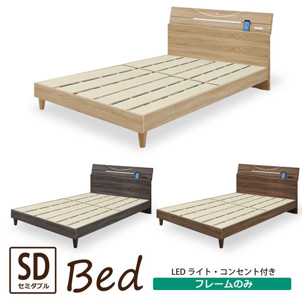 ベッド セミダブルベッド ベッドフレーム 棚付き LEDライト付き 照明付き コンセント付き すのこ ヴィンテージ モダン おしゃれ