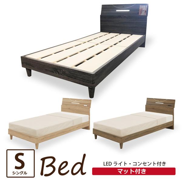 ベッド シングルベッド マットレス付き ベッドフレーム 棚付き LEDライト付き 照明付き コンセント付き すのこ ヴィンテージ モダン おしゃれ