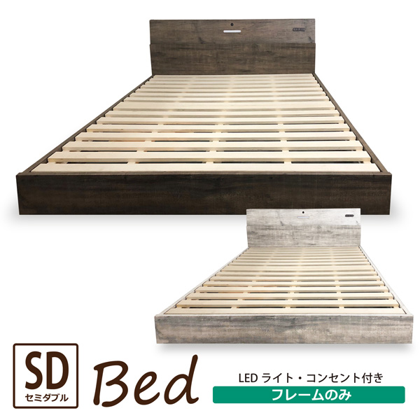 ベッド セミダブルベッド ベッドフレーム ローベッド 棚付き LEDライト付き 照明付き コンセント付き すのこ ヴィンテージ アンティークウッド調 おしゃれ