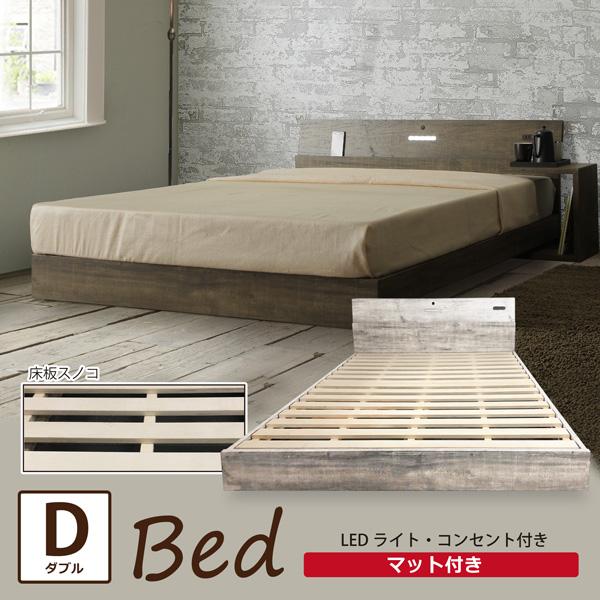 ベッド ダブルベッド マットレス付き ベッドフレーム ローベッド 棚付き LEDライト付き 照明付き コンセント付き すのこ ヴィンテージ アンティークウッド調 おしゃれ