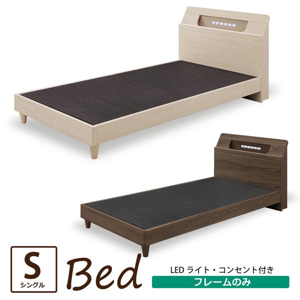 ベッド シングルベッド ベッドフレーム 棚付き LEDライト付き 照明付き コンセント付き 布張り床板 シンプル モダン
