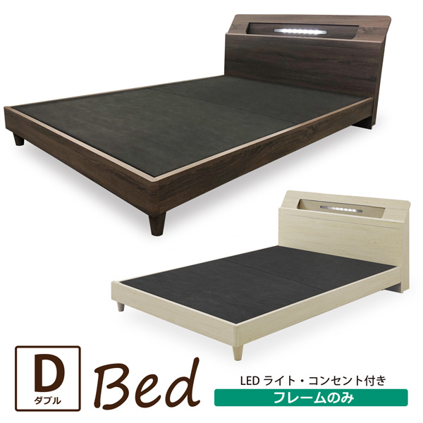 ベッド ダブルベッド ベッドフレーム 棚付き LEDライト付き 照明付き コンセント付き 布張り床板 シンプル モダン