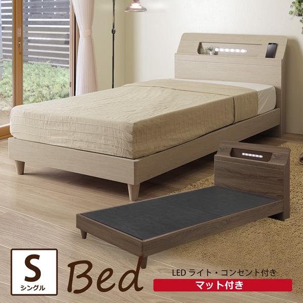ベッド シングルベッド マットレス付き ベッドフレーム 棚付き LEDライト付き 照明付き コンセント付き 布張り床板 シンプル モダン