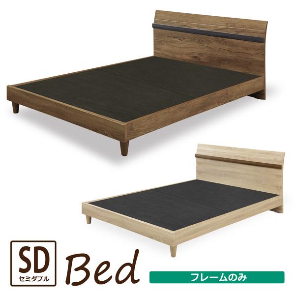 ベッド セミダブルベッド ベッドフレーム 棚付き 布張り床板 ヴィンテージ アンティークウッド調 モダン おしゃれ
