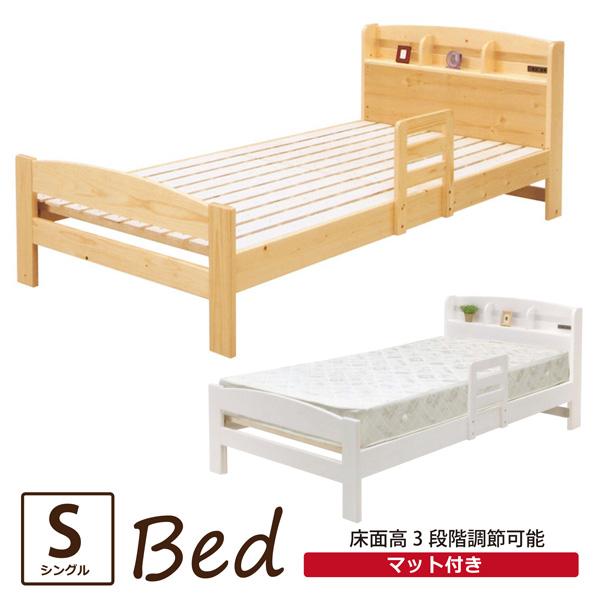 ベッド シングルベッド マットレス付き ベッドフレーム パイン材 宮付き コンセント付き 手すり付き LVLすのこ 高さ3段階調節可