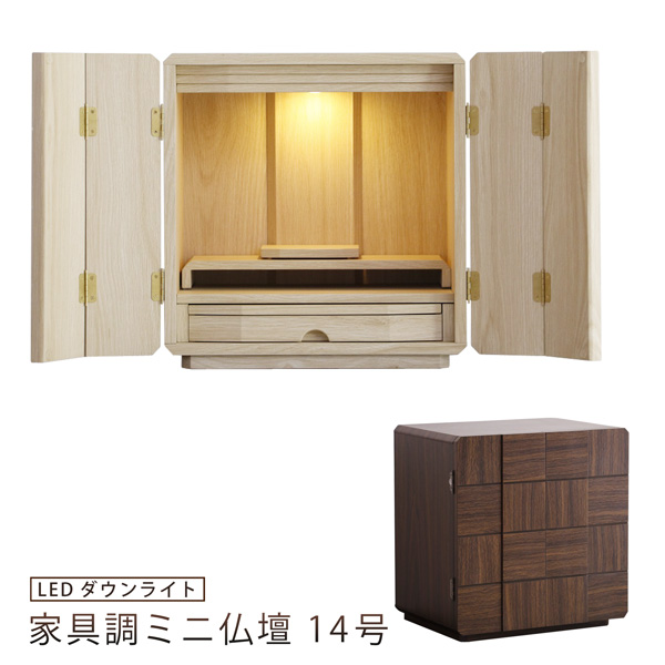 仏壇 ミニ仏壇 14号 木製 コンパクト LEDライト 膳引き 引出し 上置き仏壇 モダン ナチュラル ウォールナット