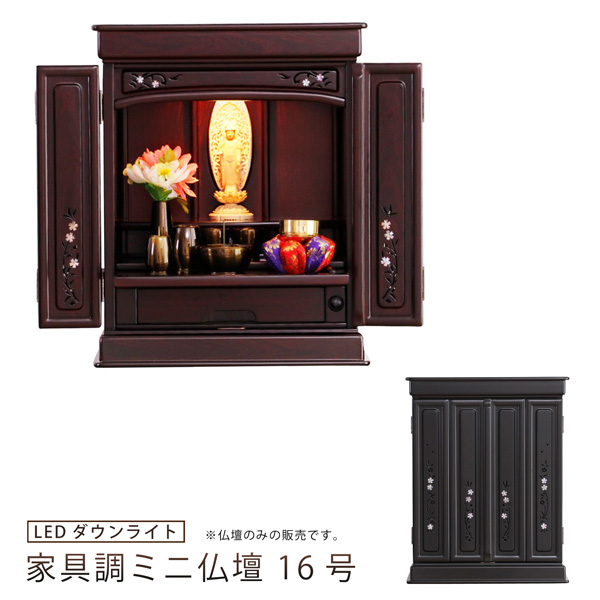 仏壇 ミニ仏壇 16号 木製 コンパクト LEDライト 膳引き 引出し 上置き仏壇 モダン 紫檀 黒檀 螺鈿細工 和