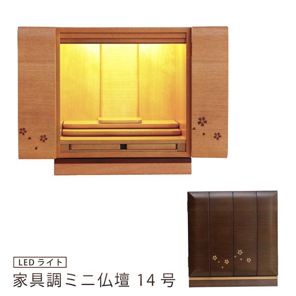 仏壇 ミニ仏壇 14号 木製 コンパクト LEDライト 膳引き 引出し 上置き仏壇 モダン さくら ウォールナット