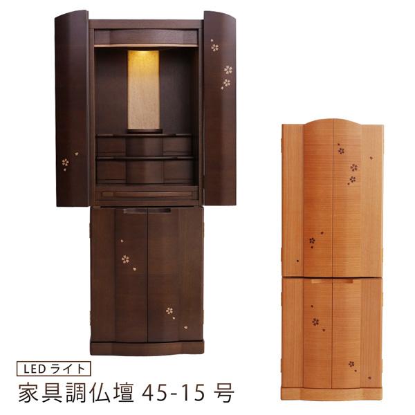 仏壇 ミドル仏壇 45-15 床置き 木製 突板 LEDライト 膳引き 引出し 家具調仏壇 下台付き モダン さくら ウォールナット