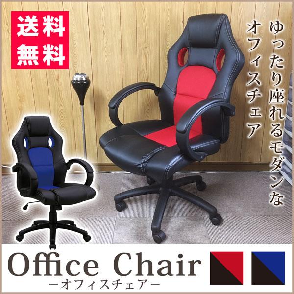 デスクチェア オフィスチェア ハイバックチェア 回転チェア 肘付き キャスター ロッキング 昇降式 メッシュ 合皮レザー PVC ブラック レッド ブルー