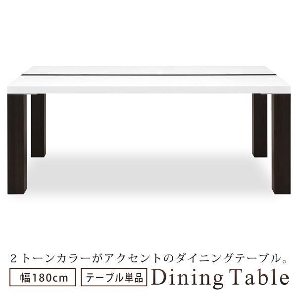 ダイニングテーブル 食卓テーブル 幅180 4人掛け 6人掛け 木製 光沢 UV塗装 ホワイト ダークブラウン
