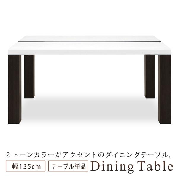 ダイニングテーブル 幅135cm ダイニング テーブル 食卓テーブル 鏡面 光沢 艶 UV UV塗装 シンプル モダン 北欧 おしゃれ> ダイニングテーブル 食卓テーブル 幅135 4人掛け 木製 光沢 UV塗装 ホワイト ダークブラウン