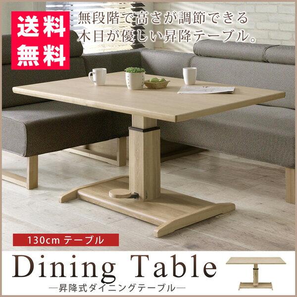 ダイニングテーブル 食卓テーブル 昇降テーブル 幅130 4人掛け 木製 ホワイトオーク 昇降機能付き