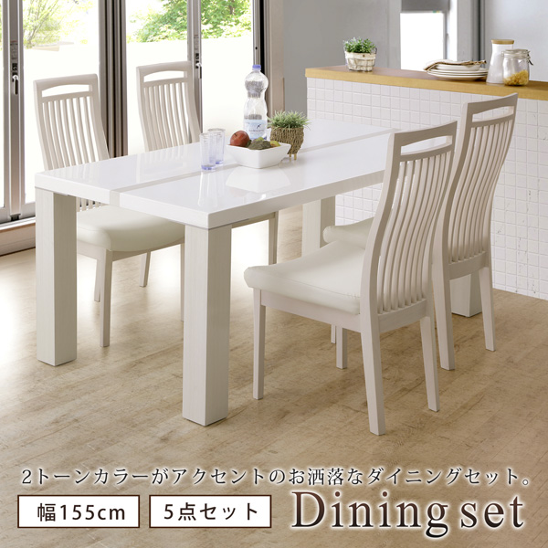 ダイニングテーブルセット 5点 4人掛け ダイニングセット 幅155 UV塗装 ハイバックチェア 格子 ホワイト ホワイトウォッシュ