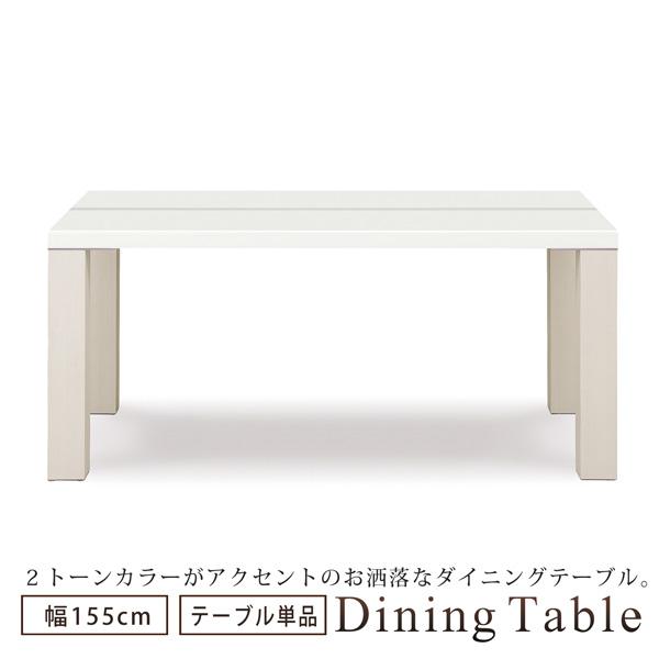 ダイニングテーブル 食卓テーブル 幅155 木製 光沢 UV塗装 ホワイト ホワイトウォッシュ