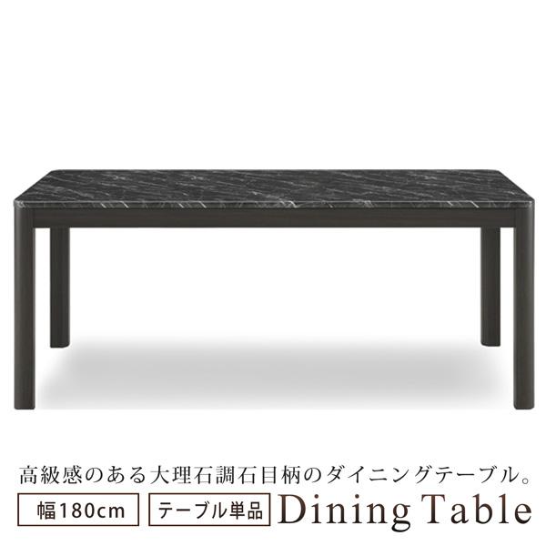 ダイニングテーブル 食卓テーブル 幅180 大理石調 石目柄 UV塗装 モダン おしゃれ