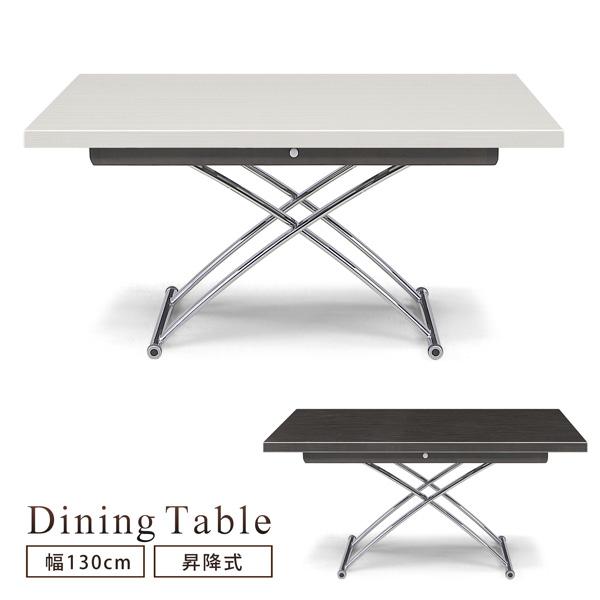 ダイニングテーブル 幅130 昇降テーブル UV塗装 光沢 昇降機能付き 白木目 黒木目 おしゃれ
