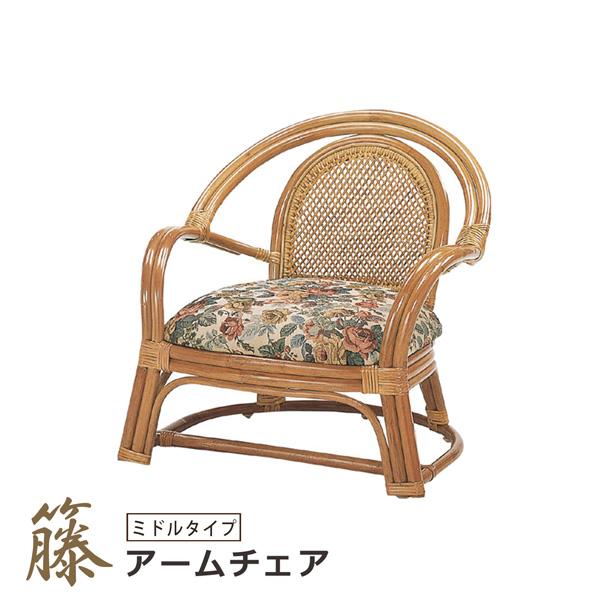 アームチェア 座いす 座椅子 肘付き 腰掛け ミドルタイプ 籐座椅子 ラタン 軽量