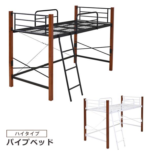 ハイベッド シングル 高さ調節 可能 ロフトベッド パイプベッド スチールベッド 天然木脚 シンプル 新生活