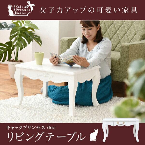 【代引不可】リビングテーブル ローテーブル センターテーブル 引き出し 木製 天然木 アンティーク調 猫脚 ホワイト