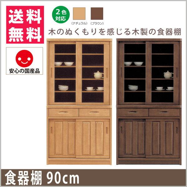 食器棚 幅90cm ダイニングボード 国産品 日本製 キッチンボード 台所収納 食器収納 キッチン収納 キッチン 引き戸