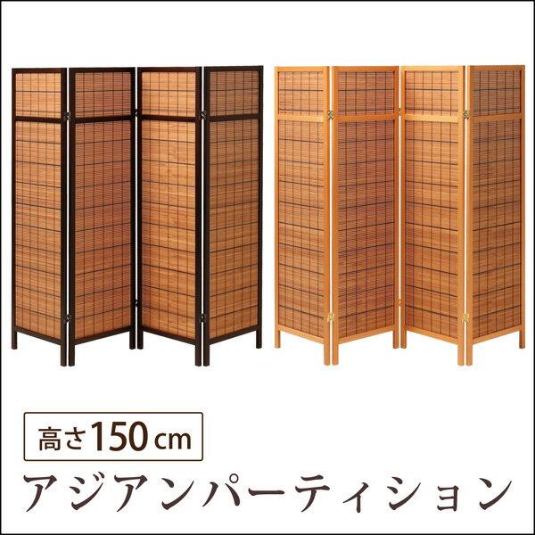 スクリーン 衝立 4連 高さ150 アジアン パーティション 木製 モダン おしゃれ