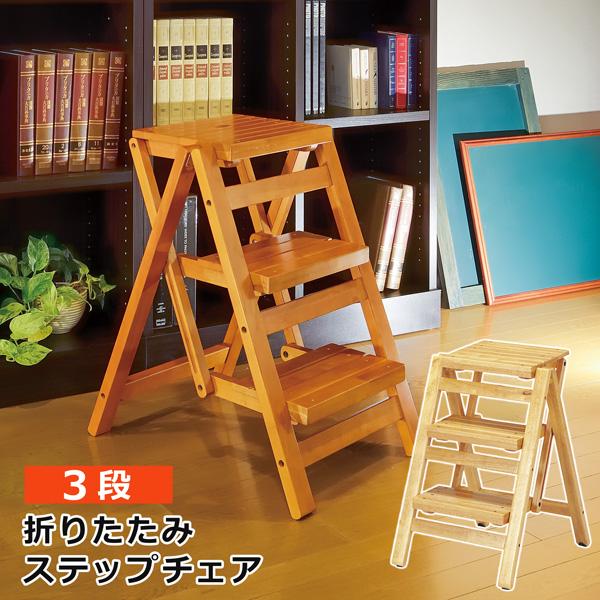 ステップチェア 3段 折り畳み 木製 踏み台 ふみ台 収納 ナチュラル ブラウン