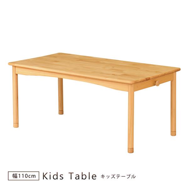 キッズテーブル 幅110 テーブル 机 子供用 高さ調整 継脚 木製 シンプル コンパクト