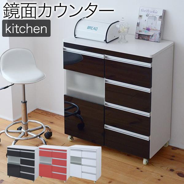 【代引不可】キッチンカウンター キッチンボード キッチン収納 食器棚 鏡面 扉収納 キャスター付き ブラック レッド ホワイト