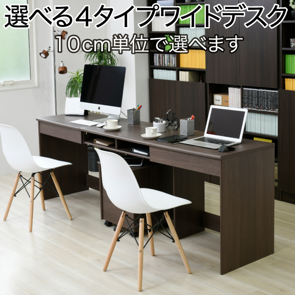 【代引不可】オフィスデスク パソコンデスク 事務所机 システムデスク PCデスク 机 デスク 選べる4サイズ 配線収納 収納 ワイド 木製 ブラウン シンプル