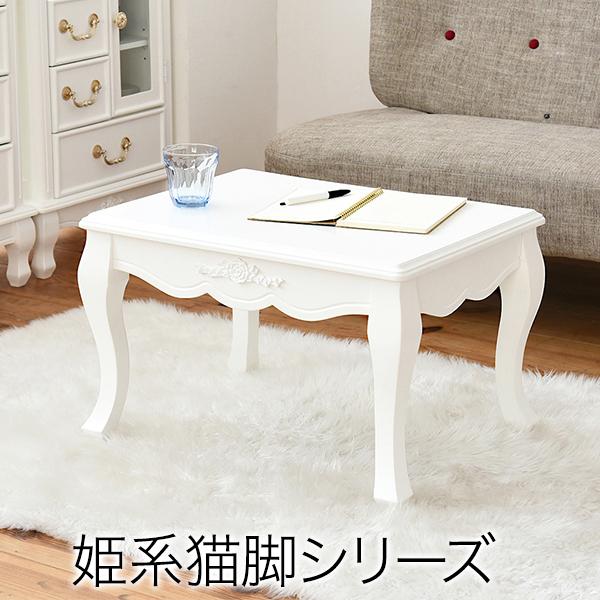 テーブル リビングテーブル ローテーブル センターテーブル 引き出し 木製 アンティーク調 ヨーロッパ風 姫系 猫脚 ホワイト