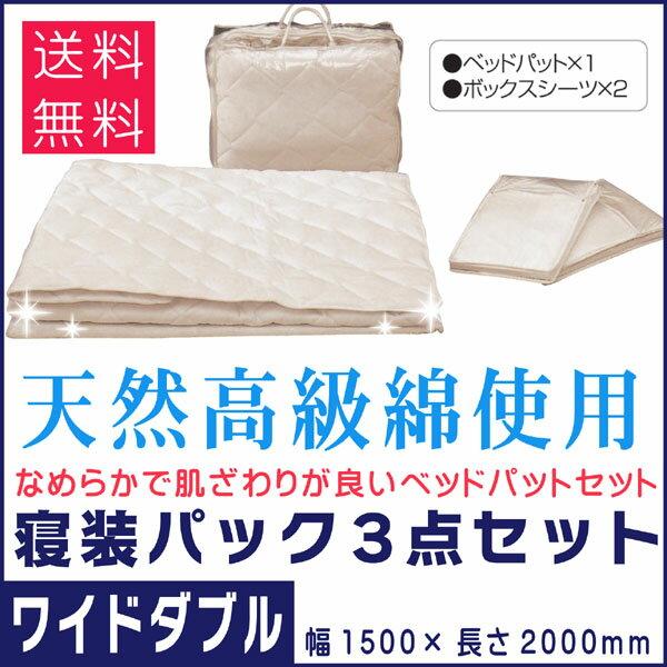 ベッドパット ボックスシーツ ワイドダブルベッド ベッドパットセット 寝装品3点パック 綿 シーツ ウォッシャブル