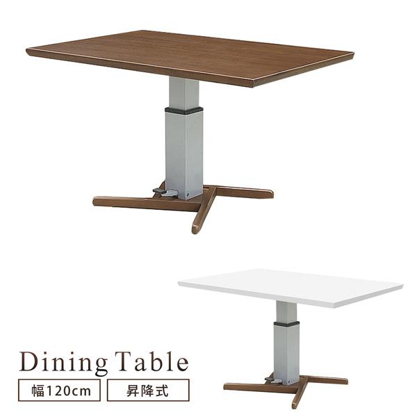 ダイニングテーブル 食卓テーブル 昇降テーブル 幅120 4人掛け ホワイト ウォールナット UV塗装 昇降機能付き