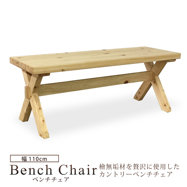 ベンチ ベンチチェア ダイニングチェア 長椅子 幅110cm 2人掛 2人用 木製 国産檜 ひのき ナチュラル