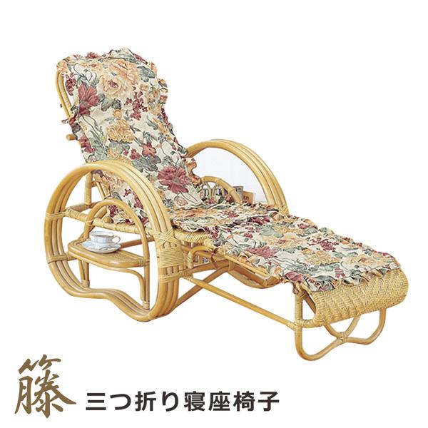 三つ折り寝椅子 座椅子 リクライニングチェア 折りたたみ ファブリックカバー付き 籐 ラタン