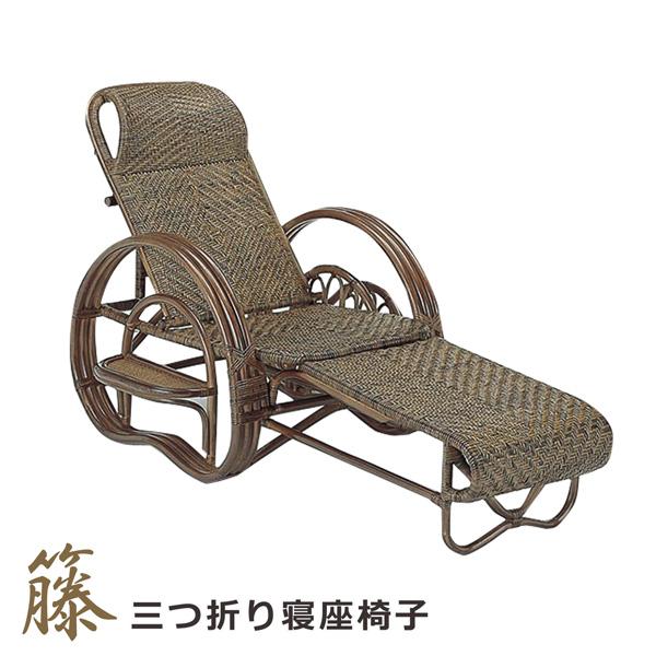 三つ折り寝椅子 座椅子 リクライニングチェア 折りたたみ ダークブラウン 籐 ラタン