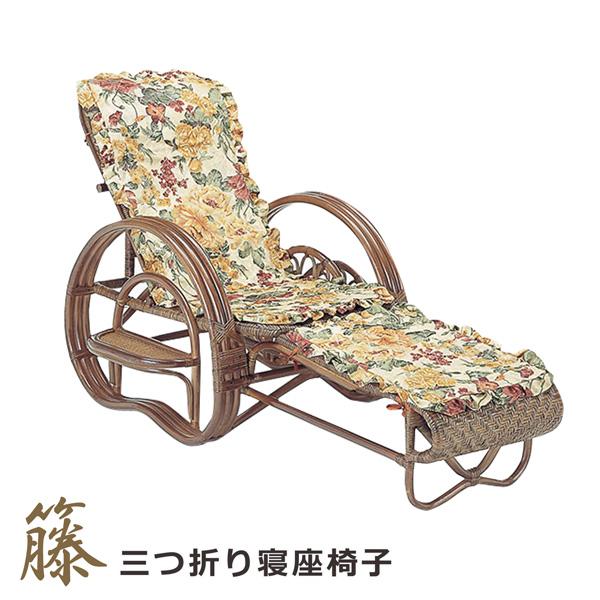 三つ折り寝椅子 座椅子 リクライニングチェア 折りたたみ ファブリックカバー付き ダークブラウン 籐 ラタン