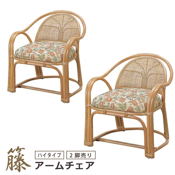アームチェア 2脚組 座いす 座椅子 肘付き 腰掛け ハイタイプ 籐 ラタン 軽量