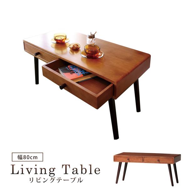 リビングテーブル センターテーブル ローテーブル 幅80 木製 引出し 収納 モダン 北欧