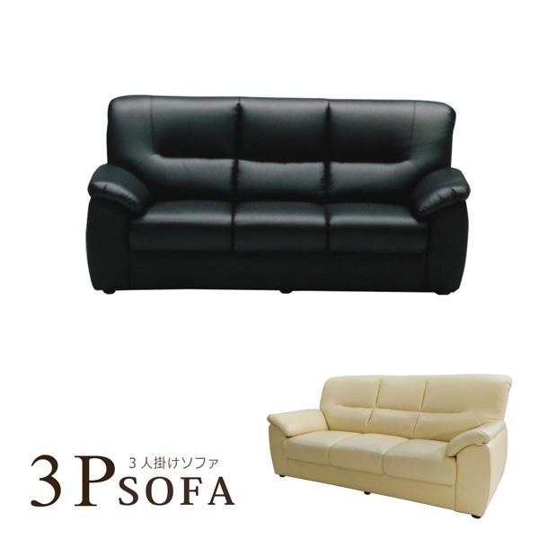 ソファー ソファ 3人掛け 幅173cm 合皮レザー コンパクト ブラック クリームイエロー