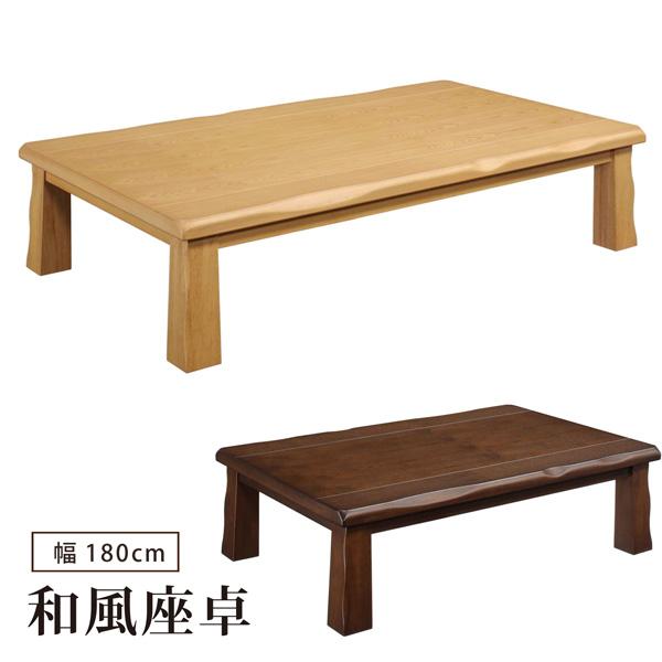 座卓 幅180 テーブル 座卓テーブル 木製 タモ 長方形 ナチュラル ブラウン 和モダン
