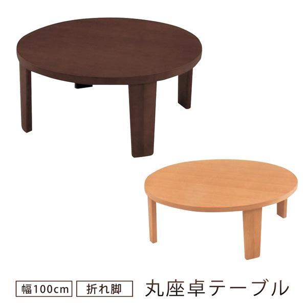 座卓 円卓 丸型 ちゃぶ台 ローテーブル テーブル センターテーブル シンプル 丸テーブル モダン 往復送料無料 和 幅100cm 好評受付中 折脚 折れ脚
