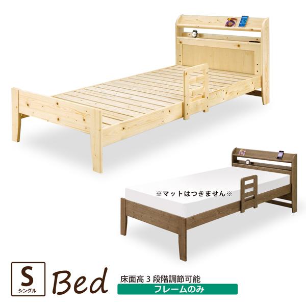 ベッド シングルベッド ベッドフレーム パイン材 宮付き コンセント付き 手すり付き すのこ 高さ3段階調節可