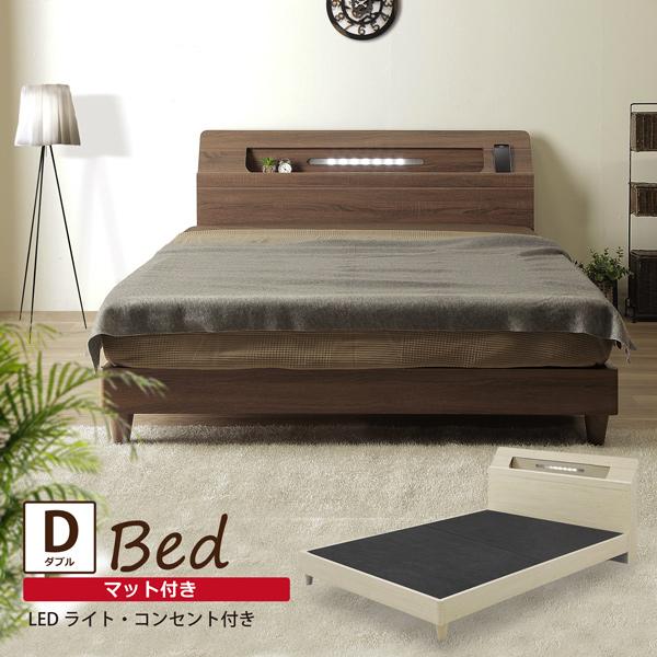 ベッド ダブルベッド マットレス付き ベッドフレーム 棚付き LEDライト付き 照明付き コンセント付き 布張り床板 シンプル モダン