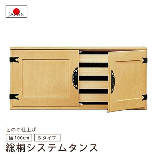 桐チェスト Bタイプ 開き戸 総桐システムタンス とのこ仕上げ 衣裳タンス 国産品 日本製