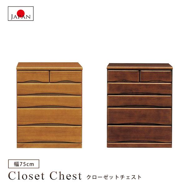 クローゼットチェスト 幅75cm 5段 日本製 国産品 キャスター付き 完成品