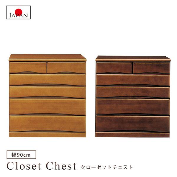 クローゼットチェスト 幅90cm 5段 日本製 キャスター付き 完成品